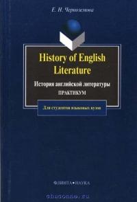 История английской литературы.Практикум